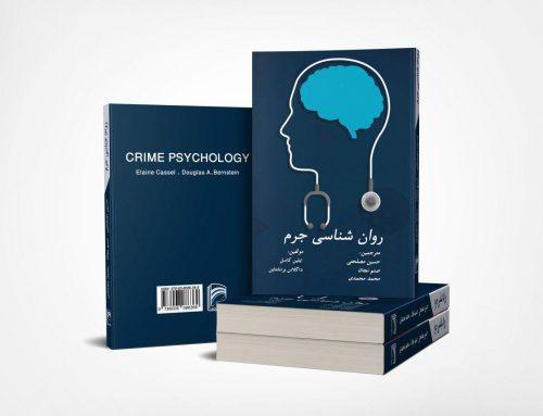 اثری جدید کتاب روان شناسی جرم از دکتر حسین مصلحتی و صنم نجان